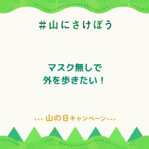 8月8日Amebaのブログで#山にさけぼうと言うのをやってみました。