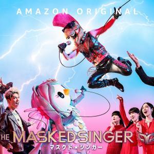9月24日(No.2)。ザマスクドシンガーエピソード6見ました。