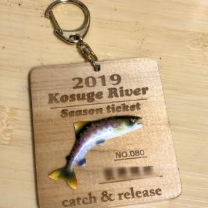 小菅村漁協が小菅川特別年券を発売するもすぐに完売