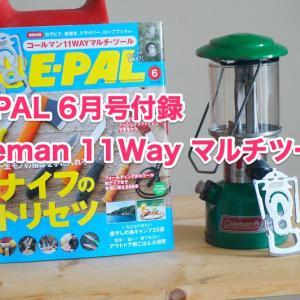 BE-PAL 6月号 と付録 のColeman 11wayマルチツール