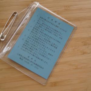 小菅村漁協の年券を買う