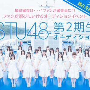 STU48 第2期生オーディション 《ツイート数ランキング》