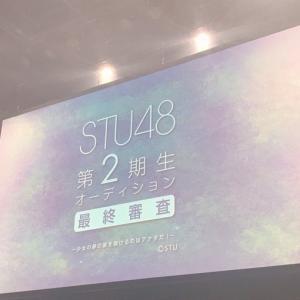 STU48 第2期生オーディション 最終審査 合格者一覧《速報》