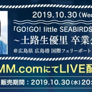 10/30は最後の「とろみちゅこっこ」土路生優里卒業公演