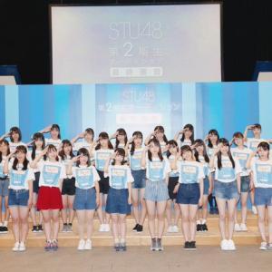 STU48第2期生 早ければ17日の全国ツアー広島で正式発表か!?