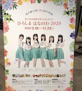 STU48 『花笑(はなえみ)フェスタ』に出演決定!「ひろしま はなのわ2020」