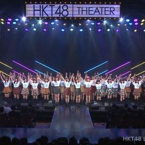 HKT48 「8周年特別記念公演」@西鉄ホール セットリスト