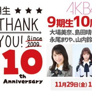 AKB48 「9期生10周年公演」セットリスト 9期生がAKB劇場に戻ってきた!!