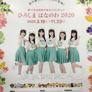 STU48 ×「ひろしま はなのわ 2020」PR動画がカワイイ!