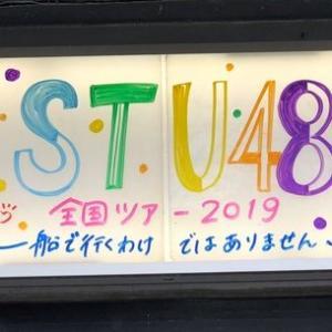 STU48 全国ツアー2019ファイナル @福岡 セットリスト