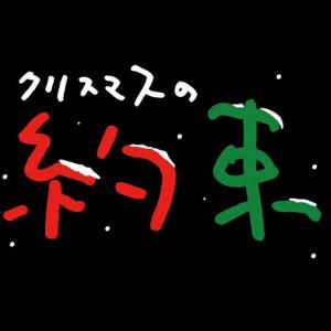 小田和正 『クリスマスの約束2019』 セットリスト