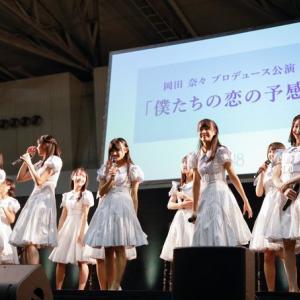 STU48岡田奈々プロデュース「僕たちの恋の予感」公演 Twitter企画