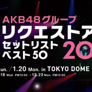 AKB48 リクエストアワー2020  1位はHKT48「ロマンティック病」