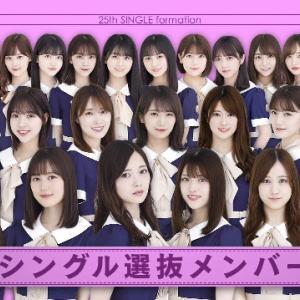 乃木坂46 25thシングル選抜メンバー発表!