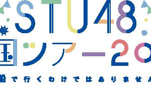 ファミ劇中継!STU48 全国ツアー2019追加公演 @舞浜アンフィシアター