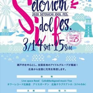 2期研究生がSIFに出演決定!「SETOUCHI IDOL FESTIVAL」