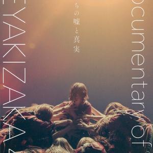 欅坂46が初のドキュメンタリー映画4・3公開『僕たちの嘘と真実』
