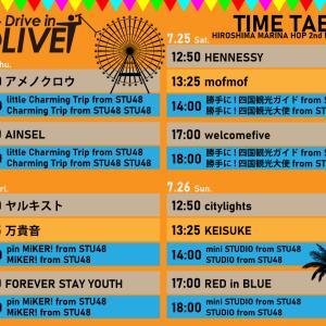「海の日」はクルマでライブ!広島7/23-26《Drive in LIVE! route~2~》