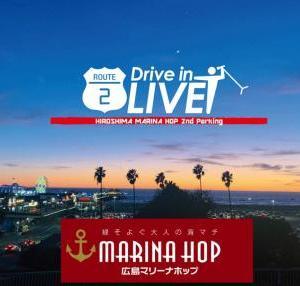 「海の日」はクルマでライブ観戦!広島7/23-26《Drive in LIVE! route~2~》