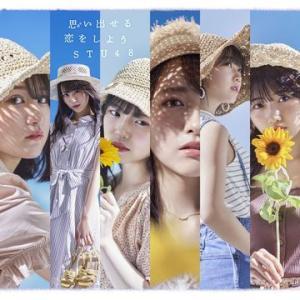 STU48最新シングル 劇場盤 キャラアニ申込み始まる