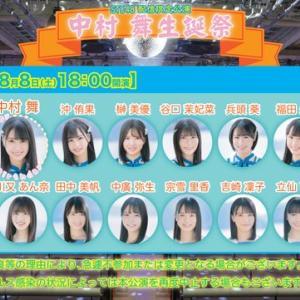 【配信限定】STU48 課外活動公演 〜中村舞延期生誕祭〜セトリ&トピックス