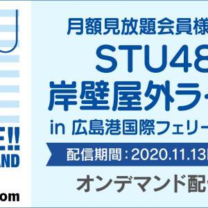 STU48 岸壁屋外ライブ in 広島港国際フェリーポート セットリスト