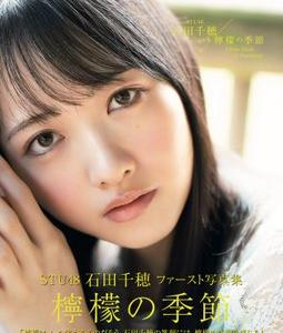 STU48 石田千穂 写真集「檸檬の季節」オンライン個別サイン会も好評