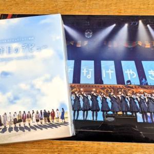 日向坂46「3年目のデビュー」Blu-ray&DVD 1/20発売