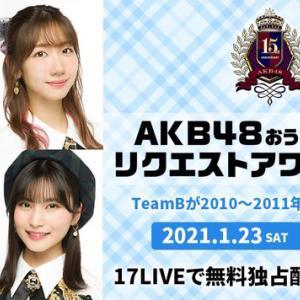 AKB48 オンラインでリクエストアワー開催