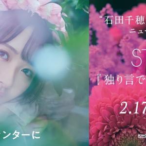 """STU48 6thシングル""""独り言で語るカフェ""""期間限定で原宿に登場!"""
