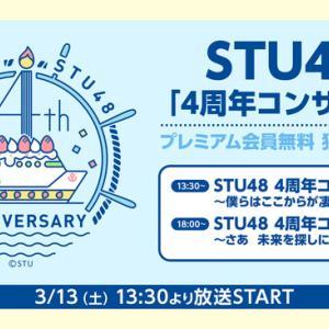 STU48「4周年コンサート」独占生中継の詳細は?