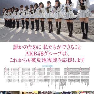 AKB48Gの被災地訪問 岩手県山田町《伝説の少女たちが舞い降りた》65