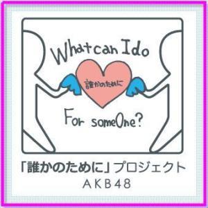 AKB48国内6グループ「復興支援オンライン配信」開催