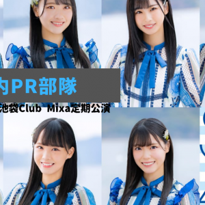STU48 池袋ClubMixa定期公演 リアルタイム実況配信決定