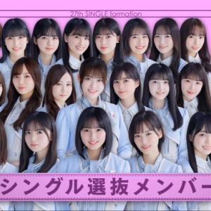 乃木坂46「27thシングル」フォーメーションは?