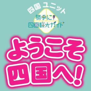 STU48がレオマリゾート30周年アニバーサリーイベントに出演決定!