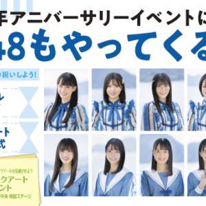 STU48出演 レオマリゾート30周年メモリアルSPライブ ステージ変更