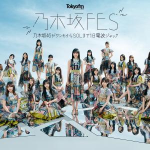 6/8は乃木坂46がTOKYO FMに大集合!8番組に12人出演のタイムラインは?