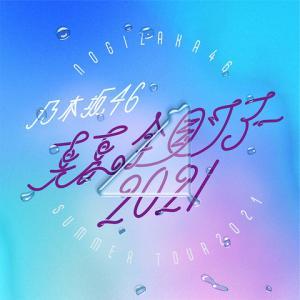 乃木坂46 真夏の全国ツアー2021 福岡公演 DAY1☆セットリスト
