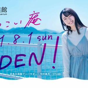 STU48 今村美月がアンバサダー宮島水族館「はつこい庵」8.1オープン