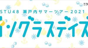 中継決定!STU48 瀬戸内サマーツアー2021〜サングラスデイズ〜香川公演