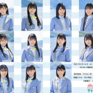 STU2期研究生 「夏の瀬戸内ツアー2021~昇格への道~」香川県公演セットリスト