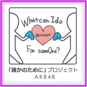 AKB48 「東日本大震災復興支援特別公演 2016」セットリスト