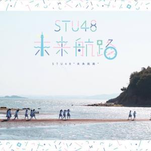 『未来航路』STU48 メンバーガイド 2019夏Ver.にも期待