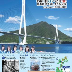 瀬戸内しまなみ海道「開通20周年イベント」サイクリングはSTU48瀧野・甲斐・信濃が出演