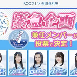 STU48 中村舞 課外活動ユニット「せとまいく」兼任へ