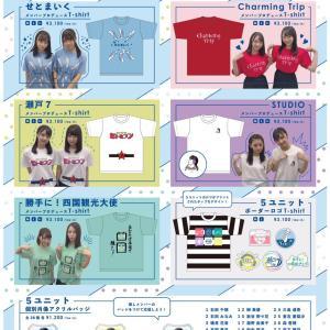 STU48号 課外活動公演初日 2ユニットが登場!