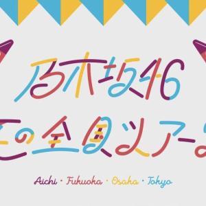 乃木坂46 真夏の全国ツアー2019@愛知 ナゴヤドーム1日目