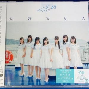 STU48 初回限定盤 A賞企画「リアル7ならべ」面白そう!