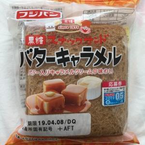 黒糖スナックサンドバターキャラメル☆230kcal